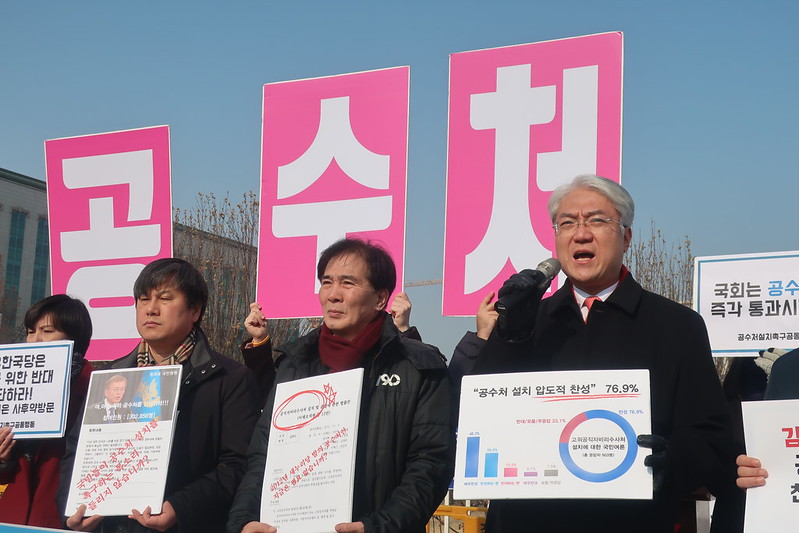 20190212_자유한국당후보공수처입장요청기자회견