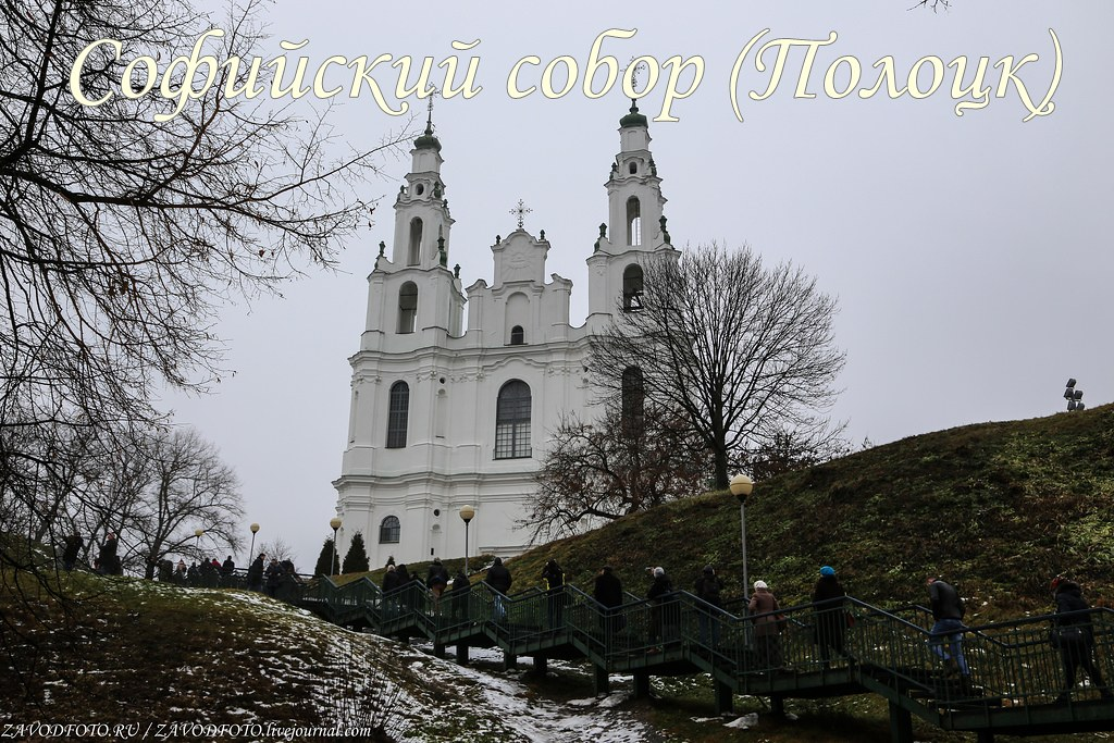 Софийский собор (Полоцк)