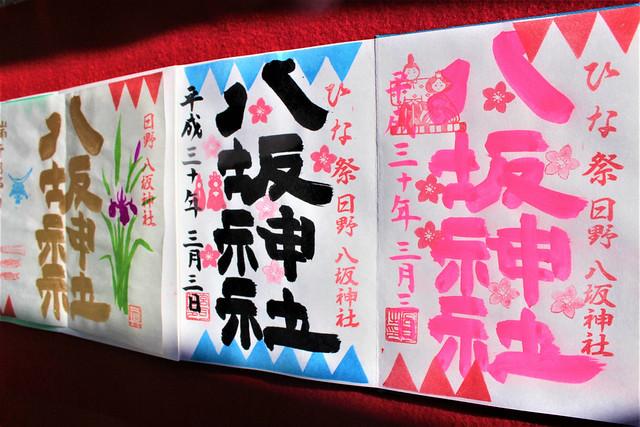 hinoyasaka-gosyuin010