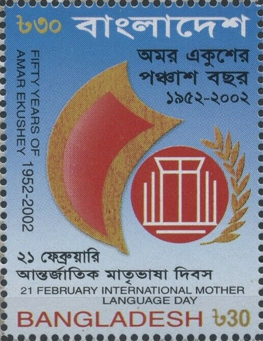 Bangladesh - Scott #647a (2002) stamp digitally cropped from souvenir sheet