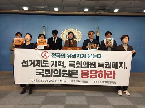 20190221_정치개혁공동행동_국회의원입장확인선포기자회견 (3)