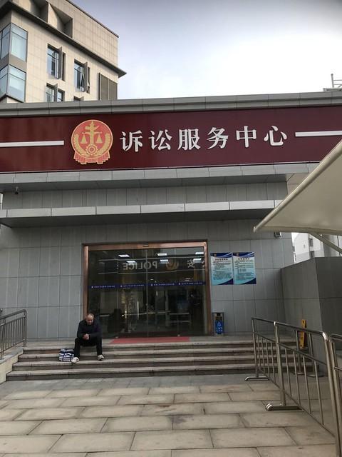 20190311-叶桂香访最高法-2