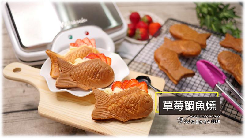 草莓鯛魚燒999