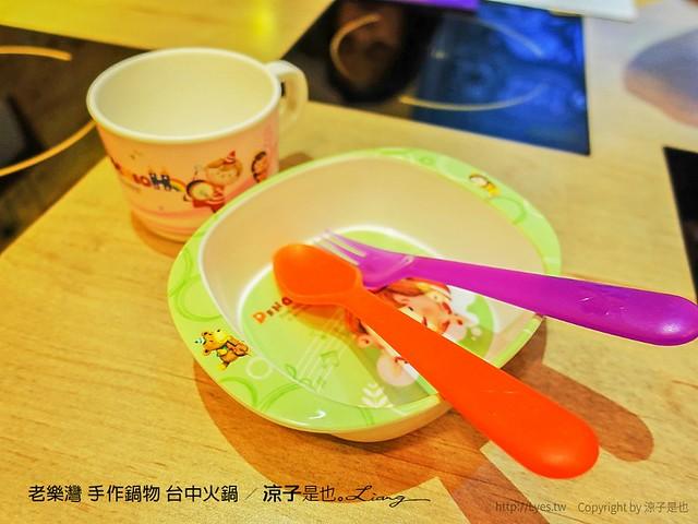 老樂灣 手作鍋物 台中火鍋 2