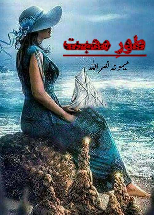 Toor e Mohabbat Complete Novel By Mamoona Nasarullah