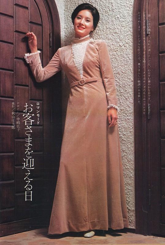 ロマンモード お客さまを迎える日 : 「婦人画報」1975年1月号、114頁。デザイン 中嶋弘子、撮影 秋山庄太郎。