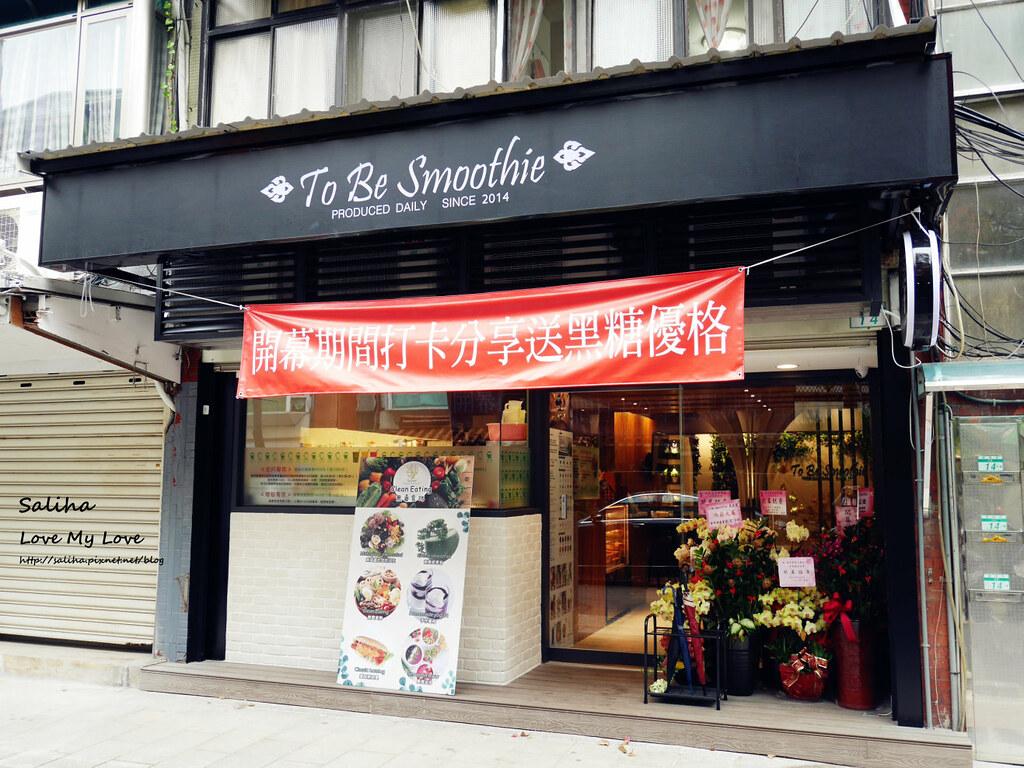 台北松山區民生社區附近美食餐廳素食吃素餐點輕食 (2)