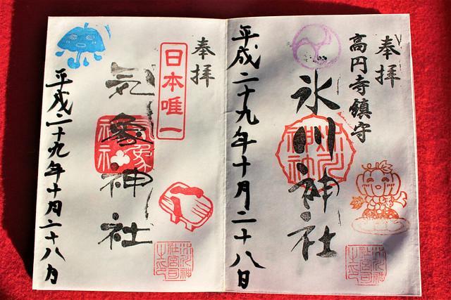 2017年12月の高円寺氷川神社&気象神社の御朱印