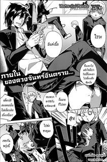 บอกลาความเป็นชาย 1 – [Fujiya] You've Got Female Ch. 1 (COMIC HOTMiLK 2013-09)