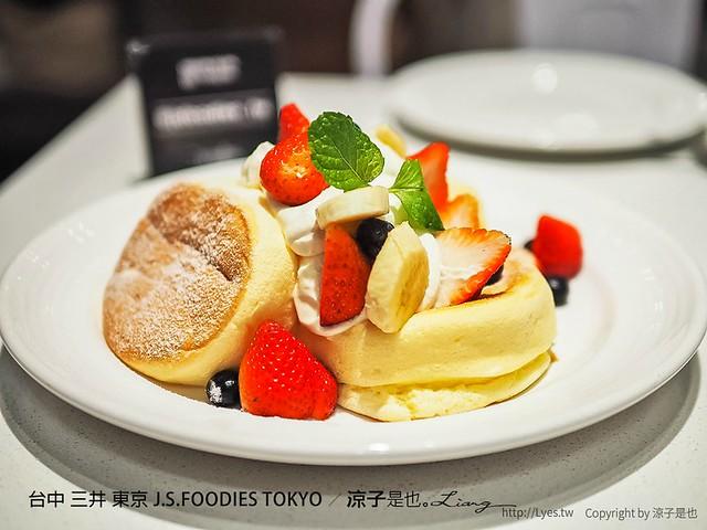 台中 三井 東京 J.S.FOODIES TOKYO 10