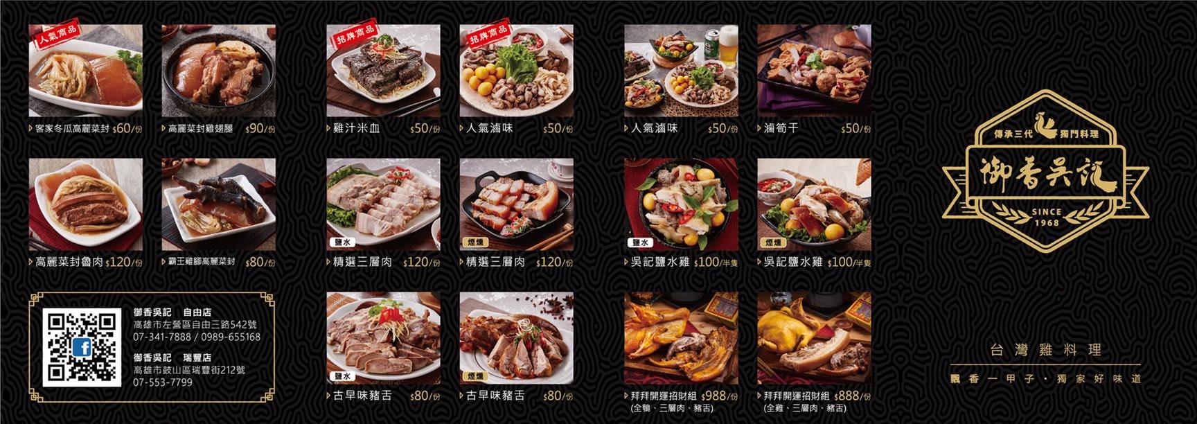 御香吳記2019菜單-2