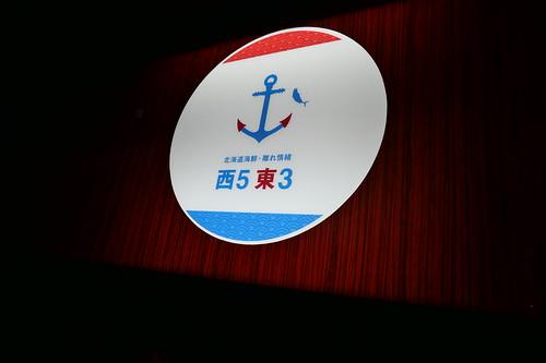北海道海鮮・離れ情緒~ 西5東3~ 新宿東口店