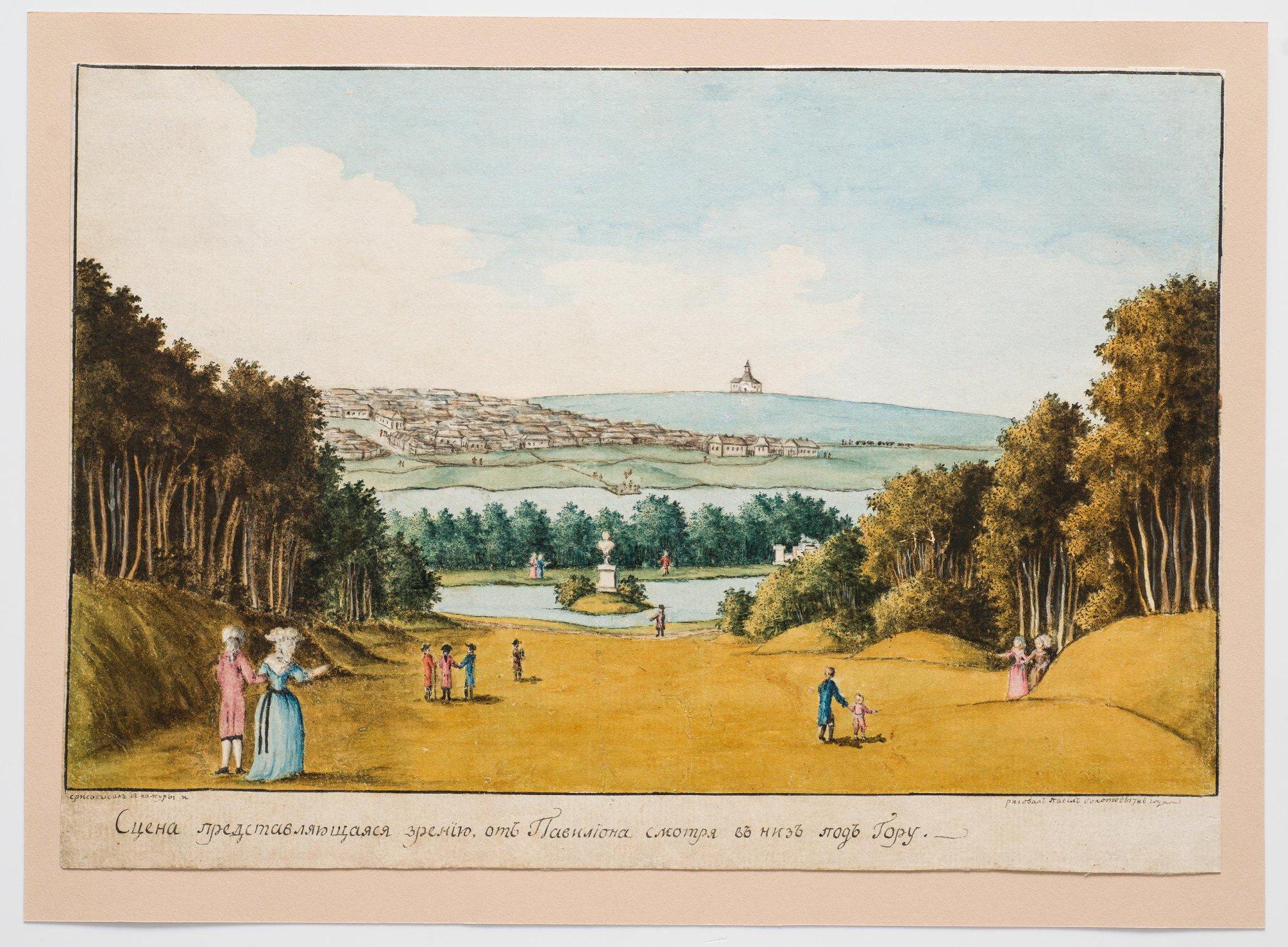 Вид на Богородицкий парк с горы (Сцена представляющаяся зрению от павильона смотря вниз под гору)
