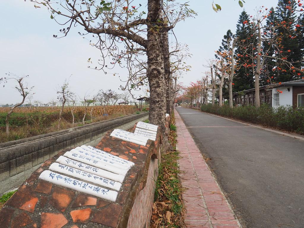 鹽水台灣詩路 (2)