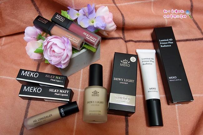 《彩妝》MEKO時尚美妝~台灣製平價低敏彩妝品,粉底液/妝前乳/遮瑕/霧面唇釉,呈現自然妝感,簡單輕鬆就能增添自信美麗