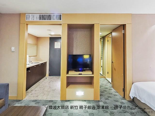 煙波大飯店 新竹 親子飯店 湖濱館 61