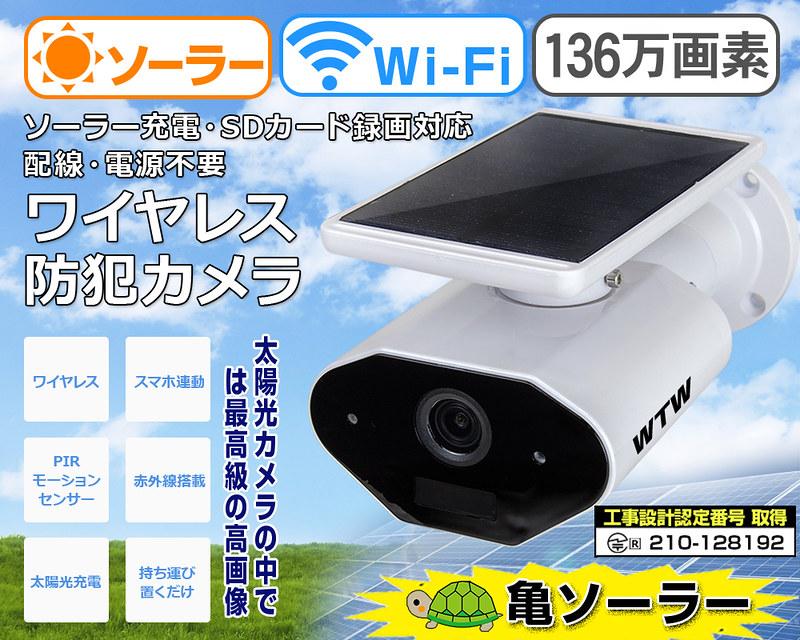 塚本無線 亀ソーラー (1)