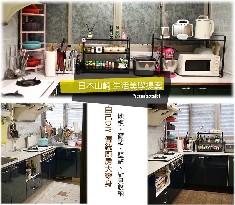 廚房大變身004