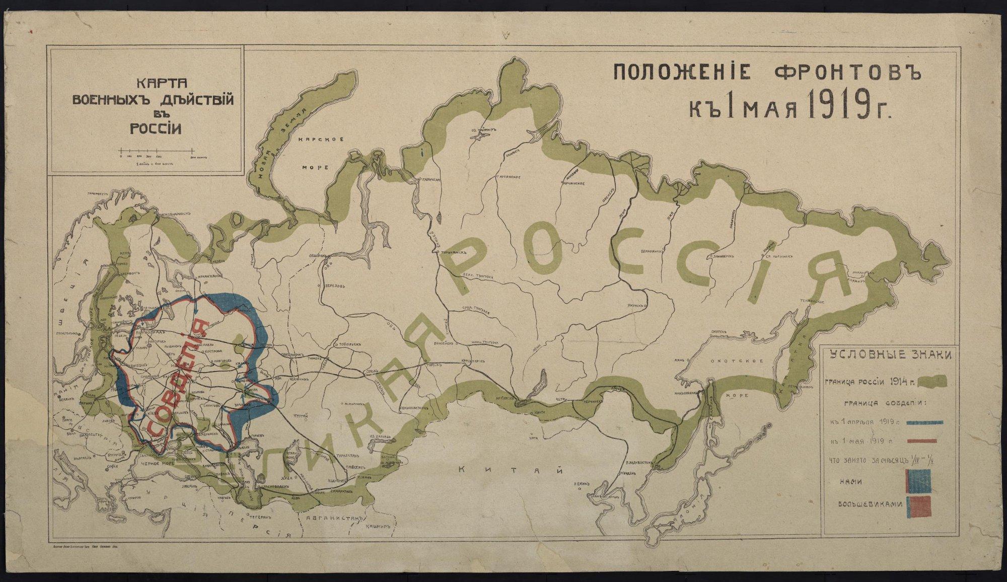 Карта военных действий в России. Положение фронтов к 1 мая 1919. Омск