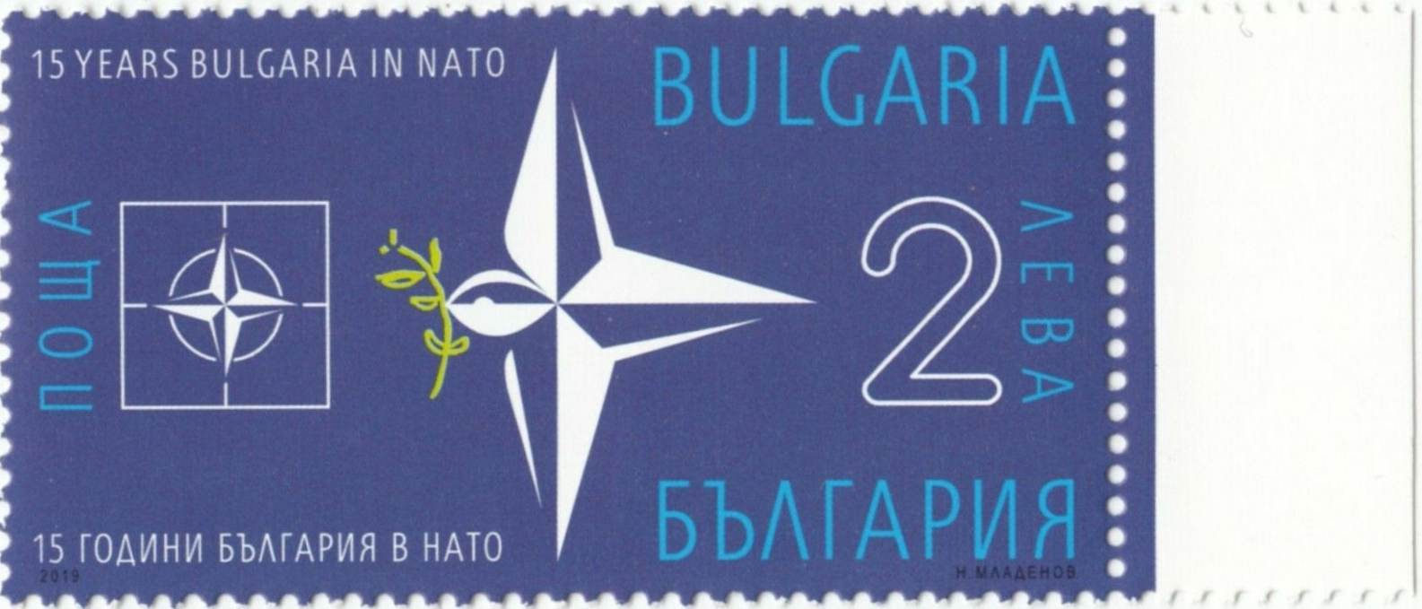 Bulgaria - 15th Anniversary of Bulgaria in NATO (February 20, 2019)