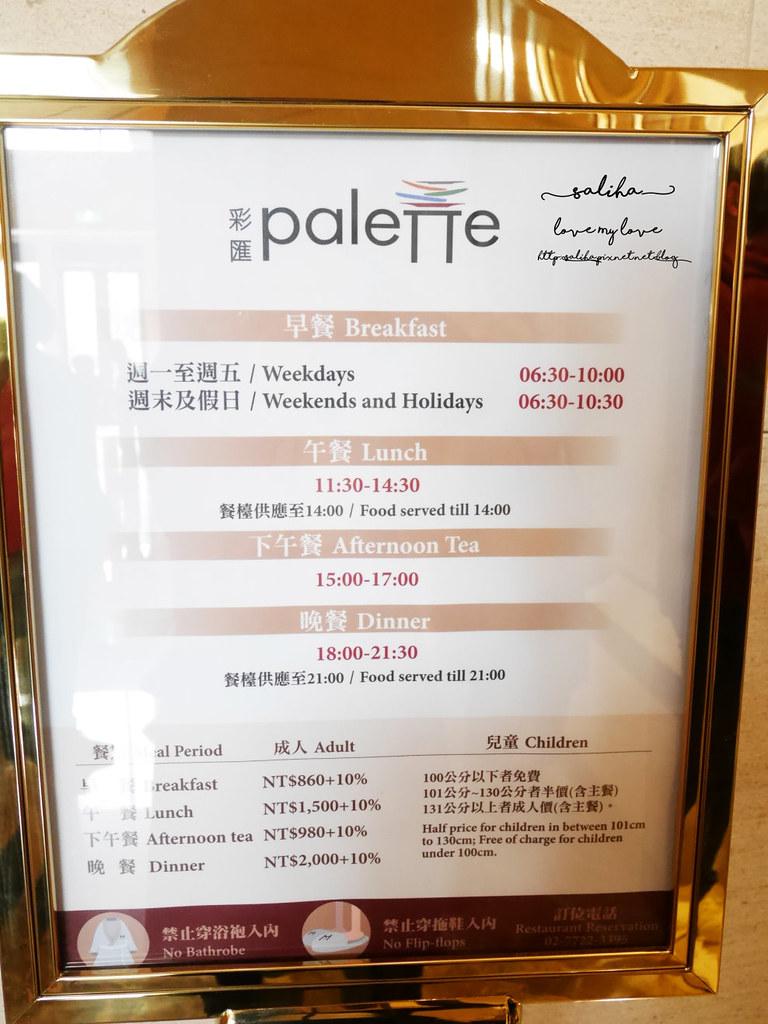 台北內湖大直美福palette彩匯自助餐廳下午茶價位menu價錢 (4)