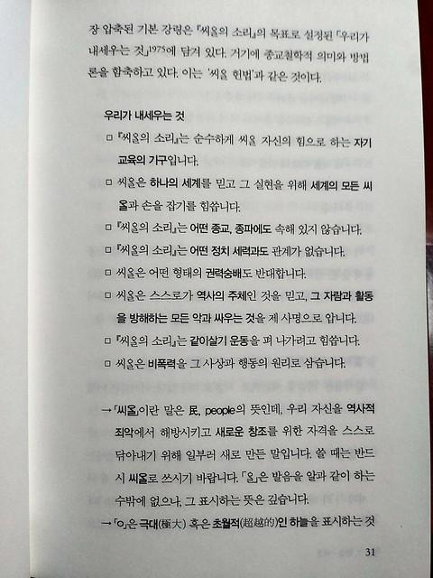 독서노트 | 함석헌사상 깊이읽기1