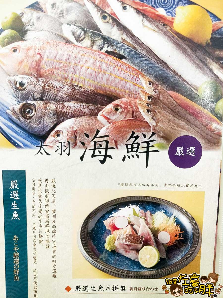 2019太羽魚貝料理店菜單-0011