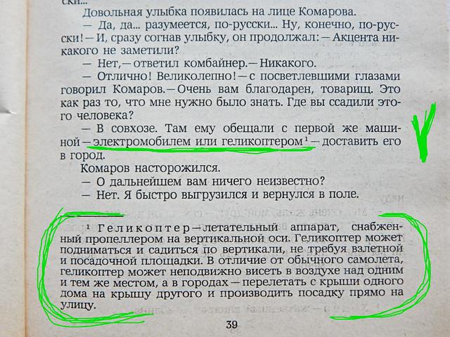 геликоптер1-ред