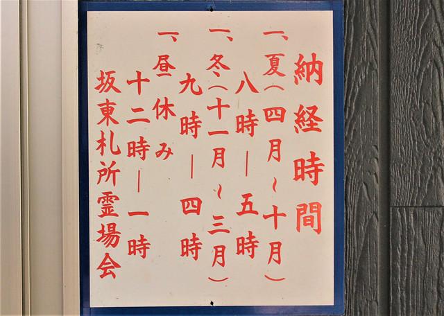 saimyouji-gosyuin004