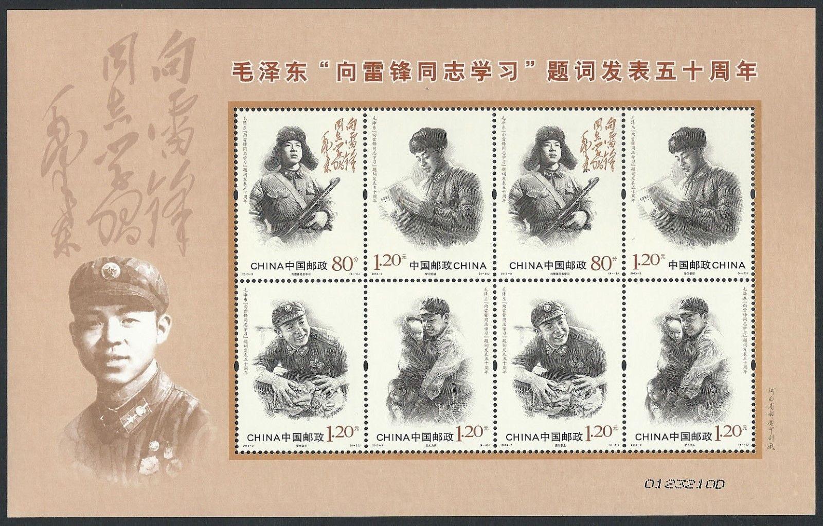 People's Republic of China - Scott #4071a (2013) miniature sheet