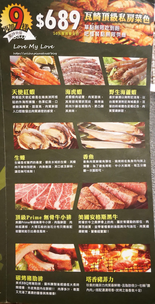 台北瓦崎敦南店燒烤火鍋吃到飽菜單價位訂位食材價目表 (4)