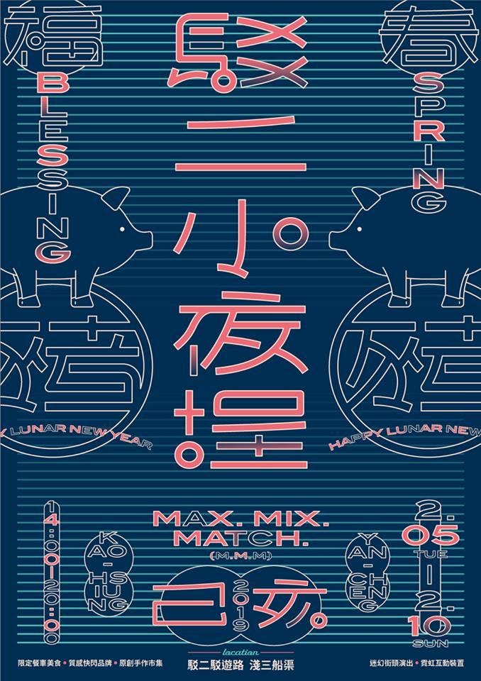 2019駁二小夜埕 max&mix&match-1