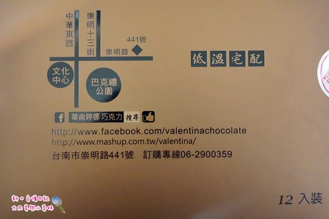 華侖婷娜巧克力 情人節巧克力推薦 (33)