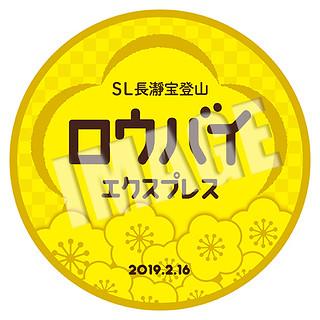 SL長瀞宝登山ロウバイエクスプレス☆ヘッドマーク