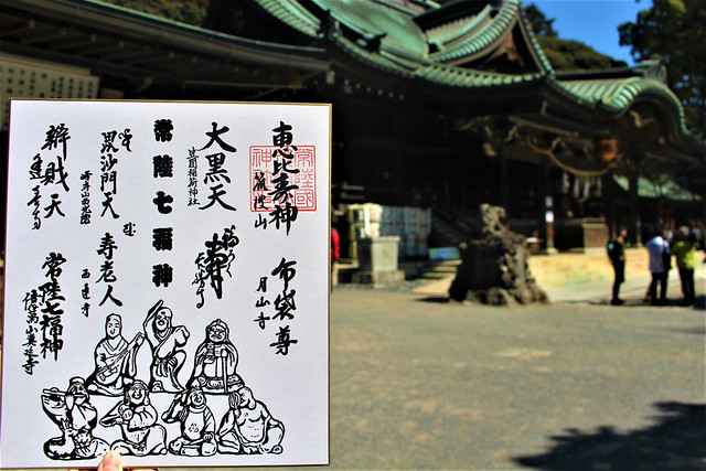 tsukubasan-gosyuin092