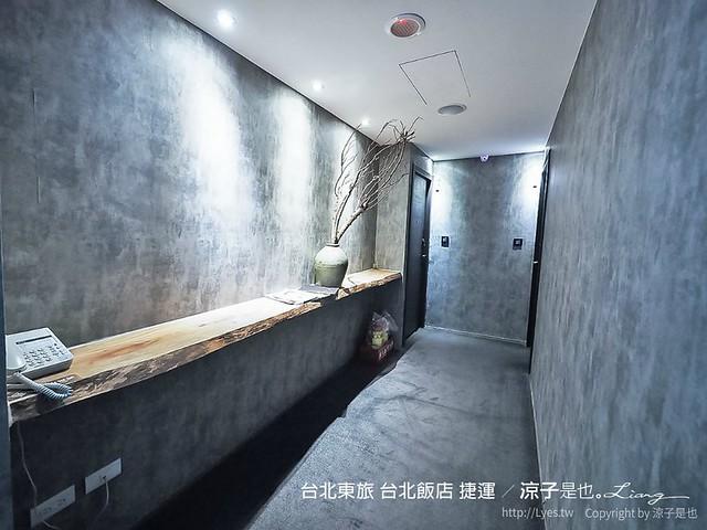 台北東旅 台北飯店 捷運 72
