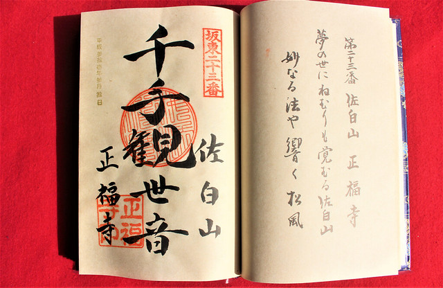 syohukuji-gosyuin039