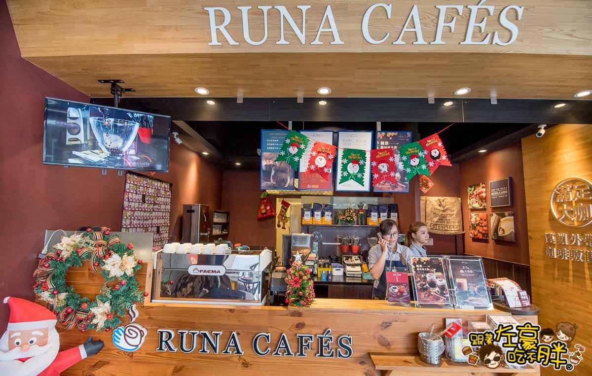 嚕娜咖啡runa-1