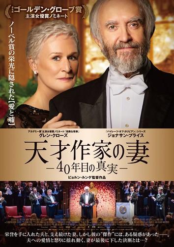 映画『天才作家の妻 -40年目の真実-』
