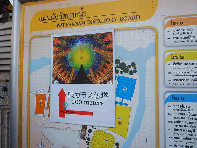 P1020553 ワットパクナム(WAT PAKNAM) 緑ガラス仏塔 バンコク タイ