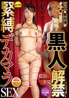 CESD-698 Black Liberty!Bondage Decamala SEX Aikawa Misaki