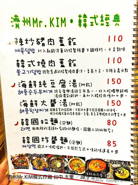 濟州Mr.KIM韓式炸雞 台中 大里 6