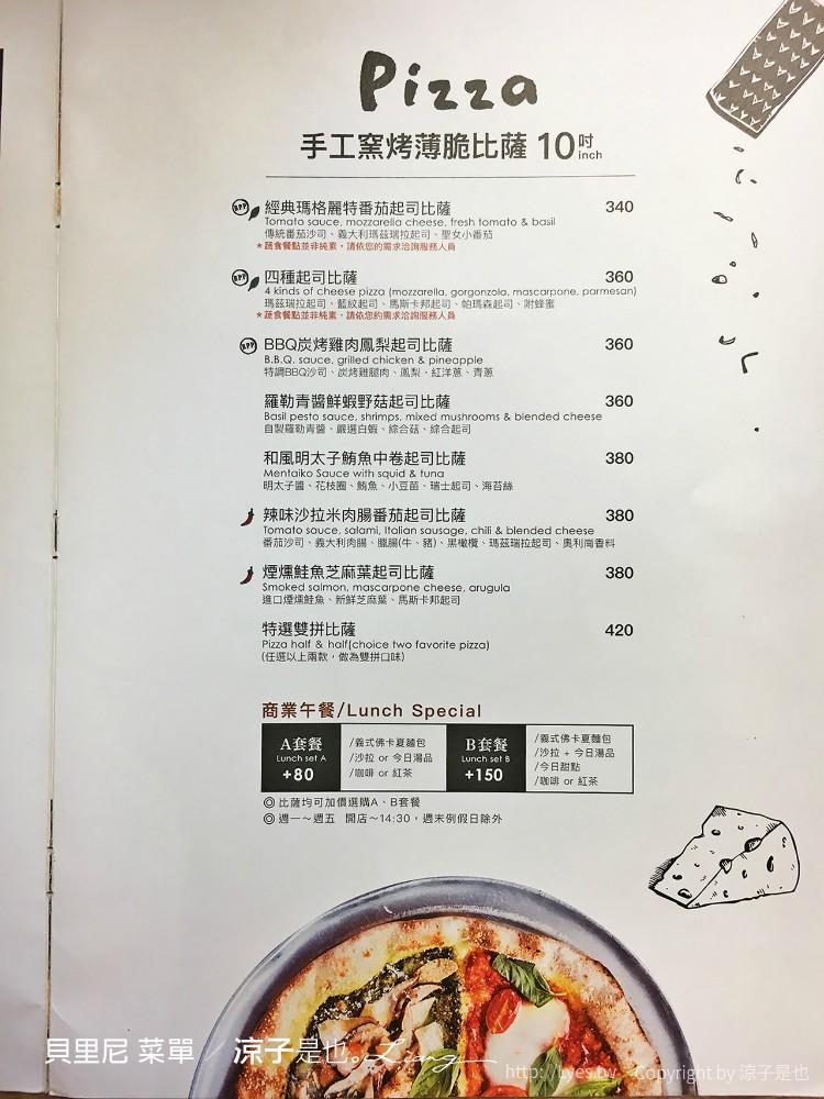 貝里尼 菜單 5