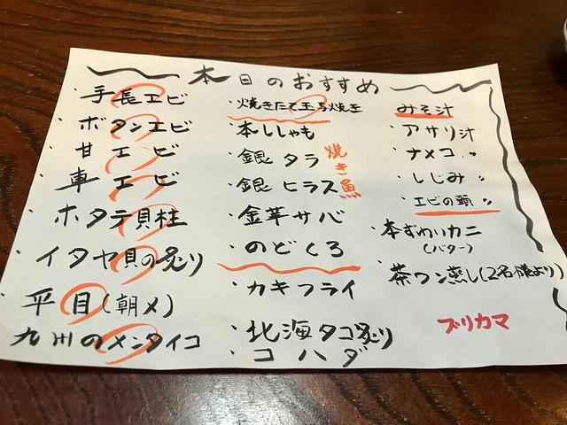 2018.12.21 錦之助