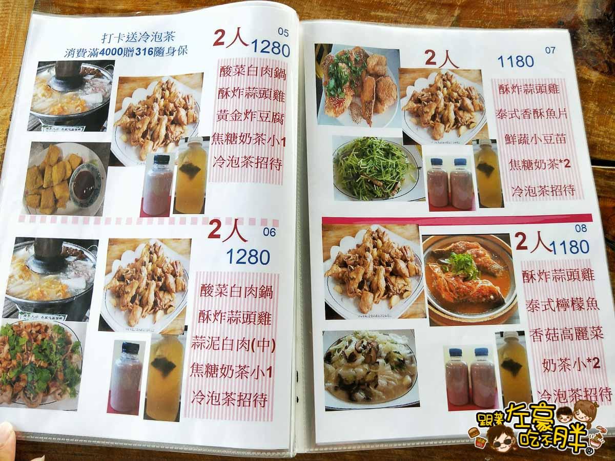 屏東蕭家大院菜單-20