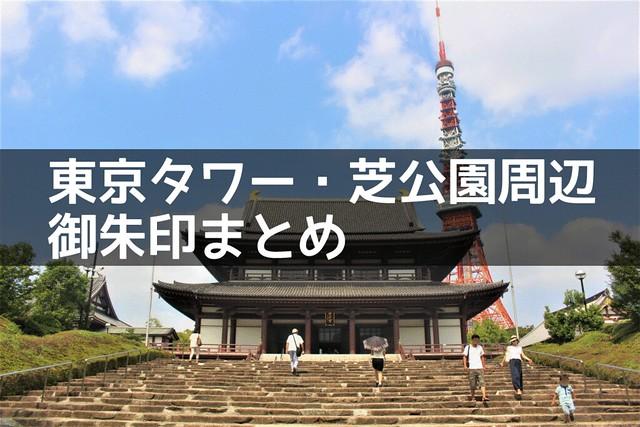 tokyotower-shibagosyuin