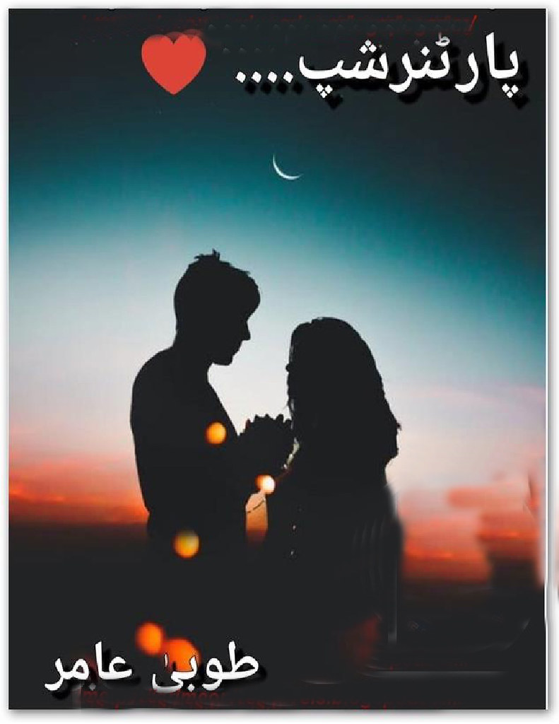 Partnership is a very well written complex script novel by Tooba Amir which depicts normal emotions and behaviour of human like love hate greed power and fear , Tooba Amir is a very famous and popular specialy among female readers