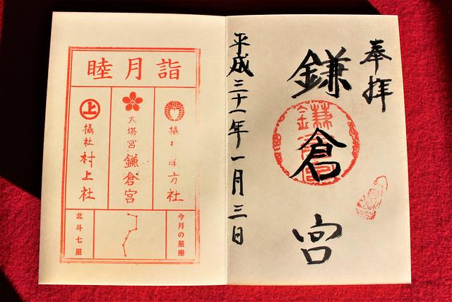 鎌倉宮 睦月詣で限定の御朱印