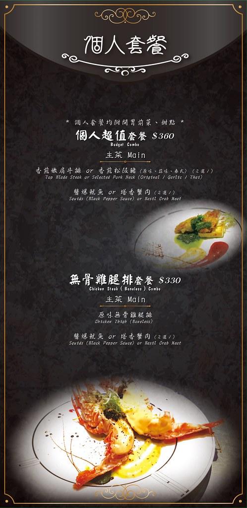 台中鐵板燒 八蒔鐵板燒  菜單 menu