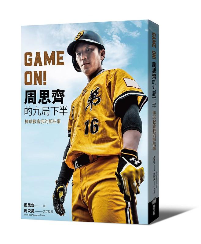 周思齊新書《Game On!周思齊的九局下半》。(球芽基金提供)